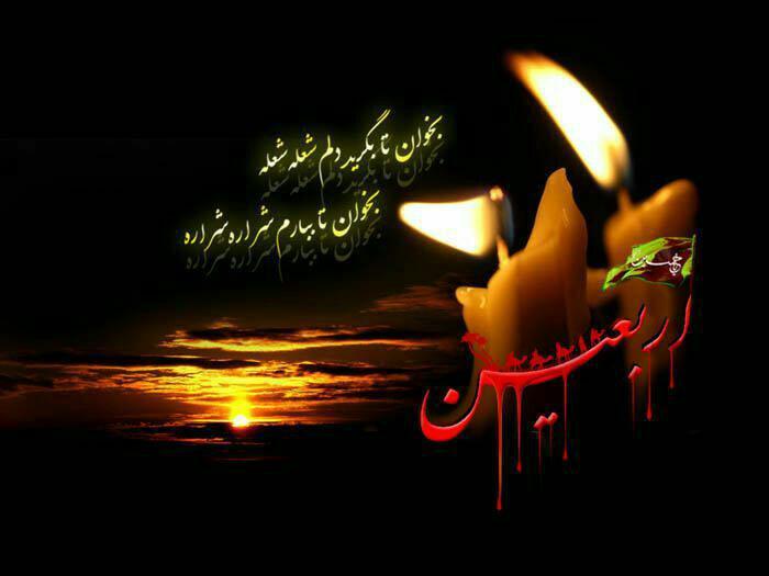 متن، اس ام اس و پیامک تسلیت اربعین حسینی