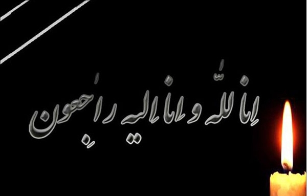 متن، پیام و اس ام اس تسلیت چهلمین روز درگذشت عزیزان