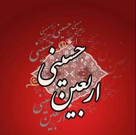 عکس نوشته پروفایل اربعین؛ متن و اس ام اس پیام تسلیت اربعین حسینی