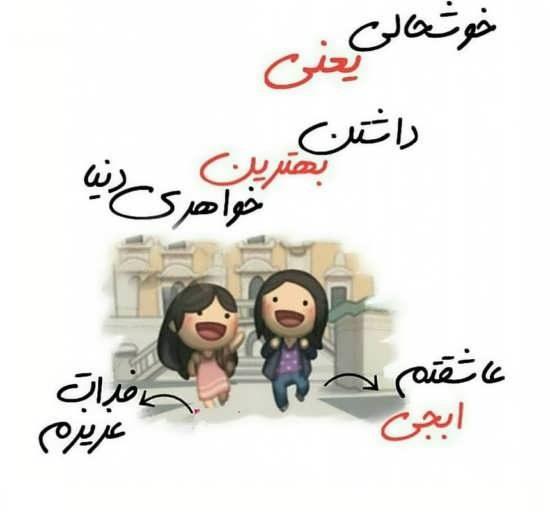 عکس نوشته پروفایل خواهرانه