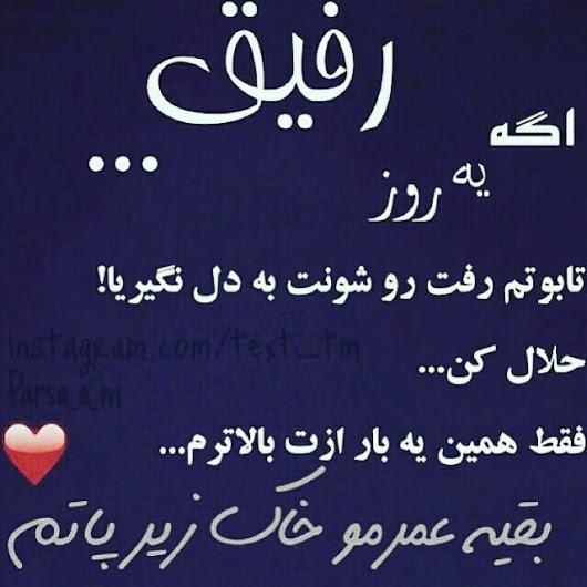 عکس نوشته پروفایل رفیق و دوستی