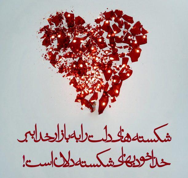 عکس نوشته پروفایل شکست عشقی، متن و اس ام اس شکست عشقی و دلشکستگی