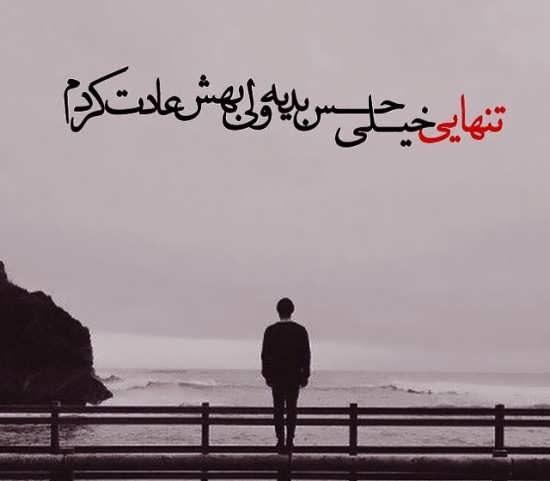 عکس نوشته پروفایل تنهایی غمگین
