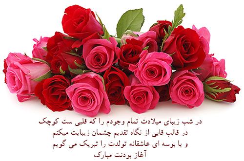 عکس نوشته پروفایل تبریک تولد به همسر عزیزم، شوهرم، خانومم