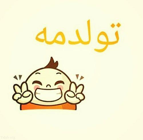 عکس نوشته پروفایل تولدم مبارک؛ عکس تولدم نزدیکه برای پروفایل؛ عکس پروفایل تولدمه