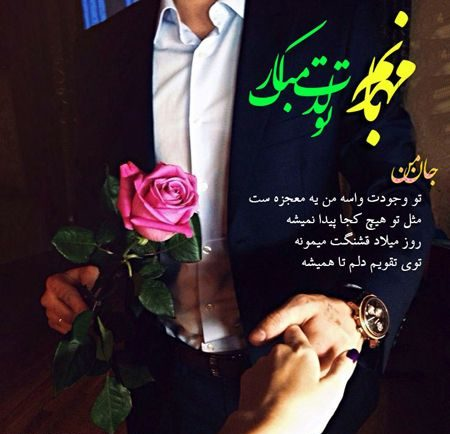 عکس نوشته پروفایل تولدت مبارک