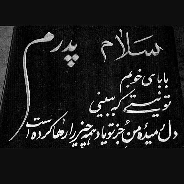 شعر سنگ قبر، شعر سنگ قبر جوان و عزیز از دست رفته