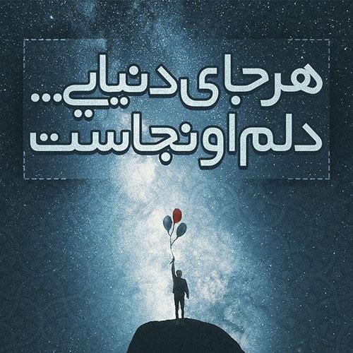شعر عاشقانه غمگین؛ شعر کوتاه عاشقانه جدایی و تنهایی