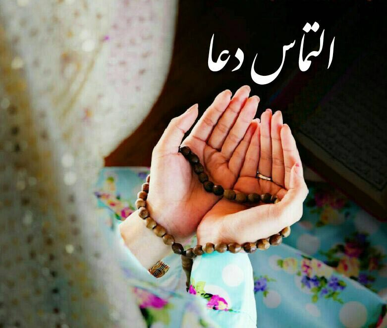 اس ام اس و متن التماس دعا، التماس دعای عاشقانه