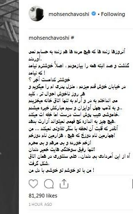 متلک محسن چاوشی به داریوش مهرجویی
