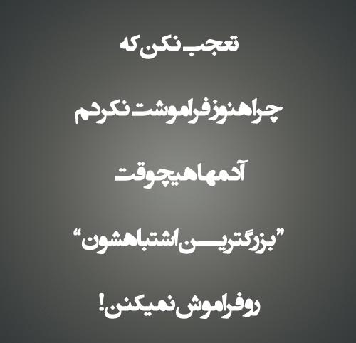 متن و جملات فاز سنگین و کوبنده