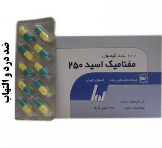 موارد مصرف و عوارض مفنامیک اسید