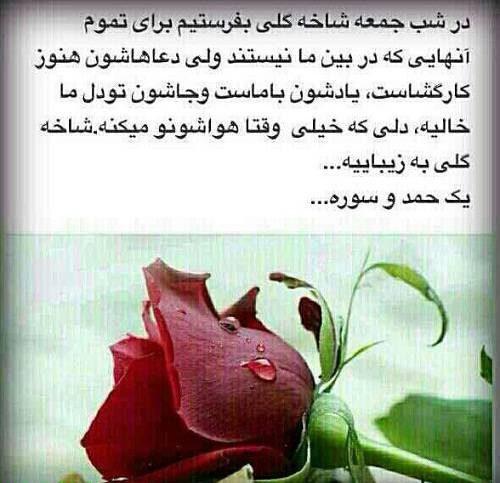 عکس نوشته پروفایل پنجشنبه و یاد اموات، عکس نوشته فاتحه برای اموات