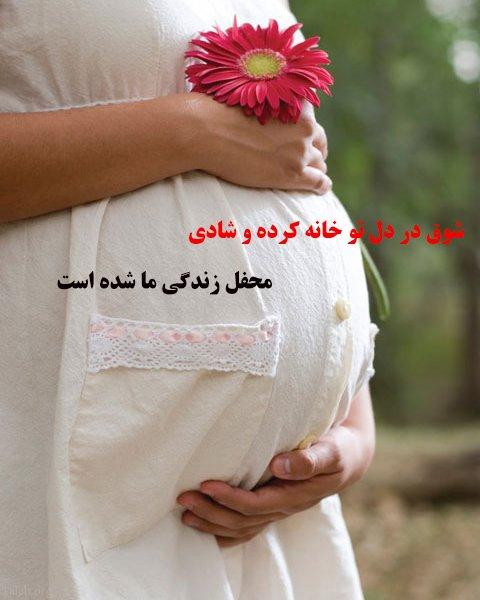 عکس نوشته پروفایل بارداری و حاملگی دختر و پسر