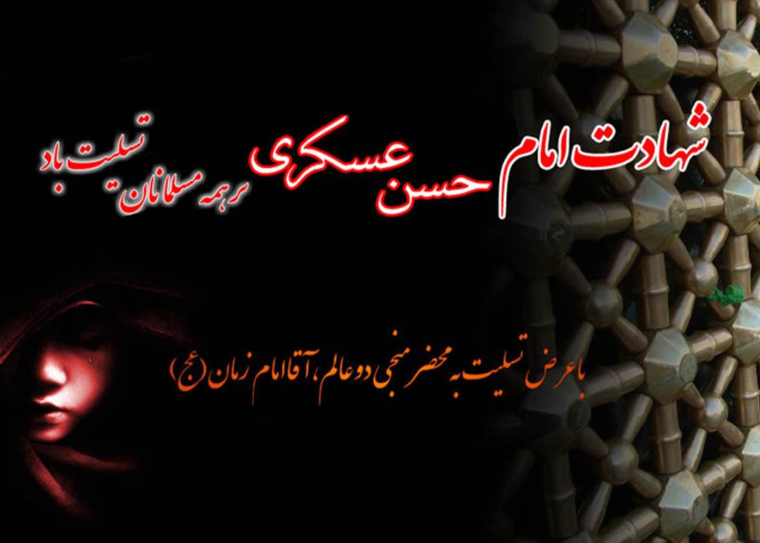 عکس شهادت امام عسکری ع