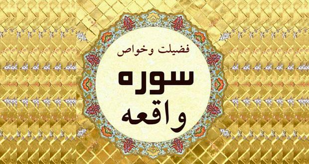 متن کامل سوره واقعه به همراه ترجمه فارسی؛ فضیلت خواندن سوره واقعه