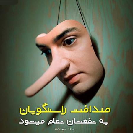 عکس نوشته صداقت | عکس پروفایل راست گویی و جملات زیبای ضد دروغگویی