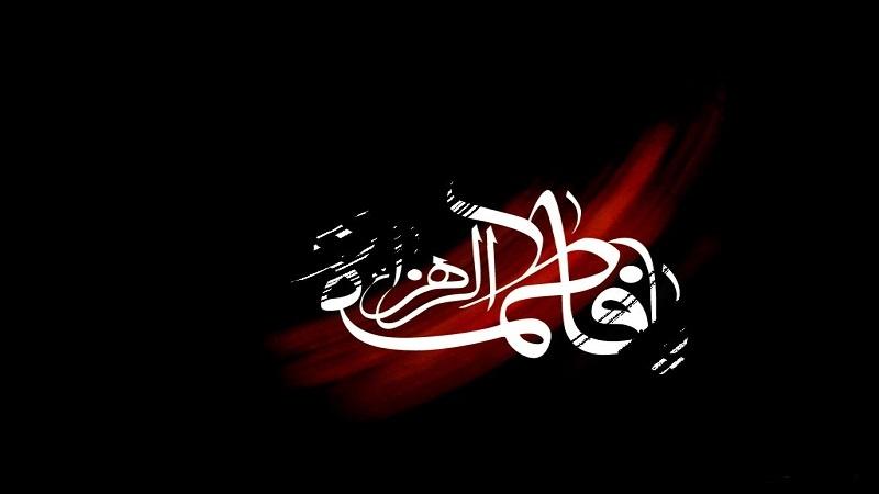 متن شهادت حضرت فاطمه زهرا (س) + اس ام اس غمگین ایام فاطمیه