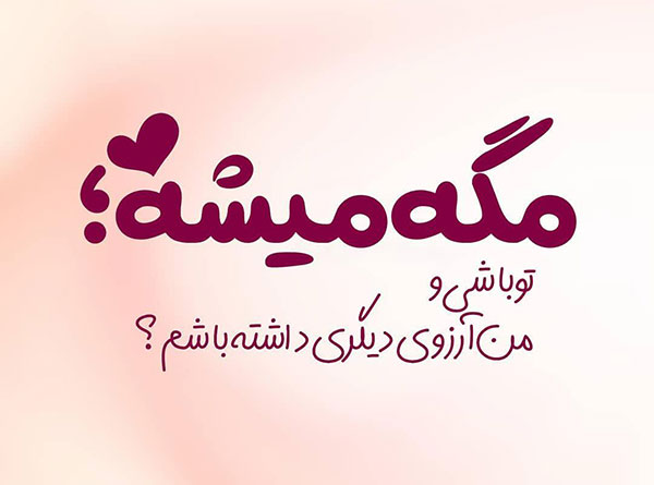 متن عاشقانه 2019 برای همسر و عشق زندگی و جملات خاص رمانتیک