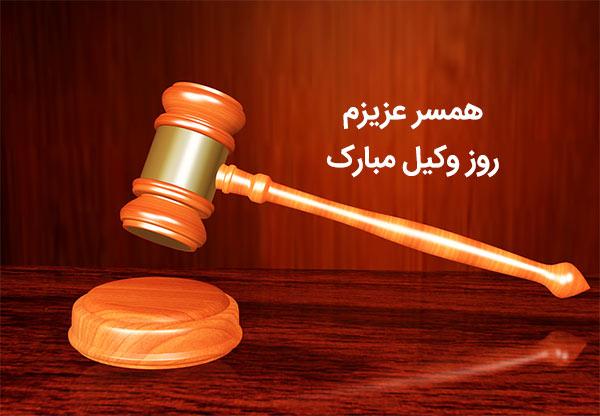 پیام تبریک روز وکیل مدافع همراه با عکس نوشته های ویژه