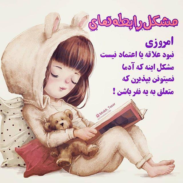 عکس نوشته دخترونه