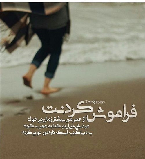 عکس نوشته و عکس پروفایل فراموشی