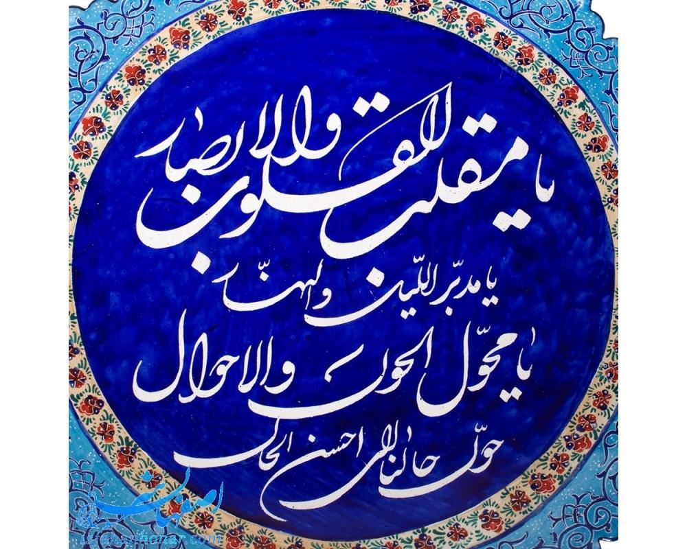 دعای لحظه سال تحویل با ترجمه فارسی و عکس پروفایل یا مقلب القلوب