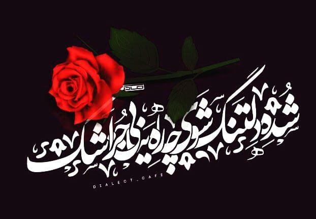 عکس پروفایل حافظ