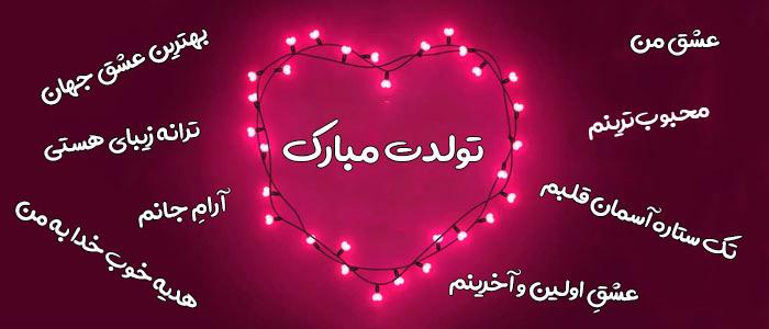 عشقم تولدت مبارک متن