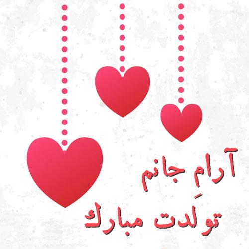 متن و جملات تبریک تولد عاشقانه