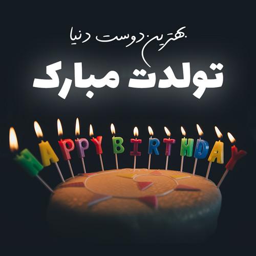 عکس تولدت مبارک رفیق جان