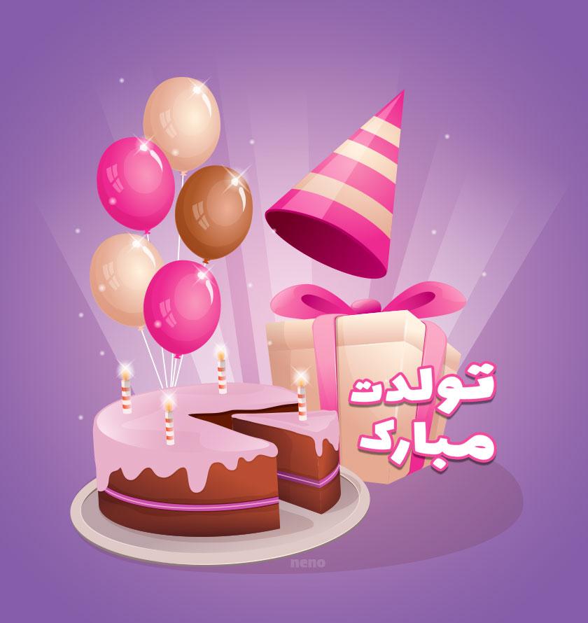 عکس نوشته تبریک تولد رفیق