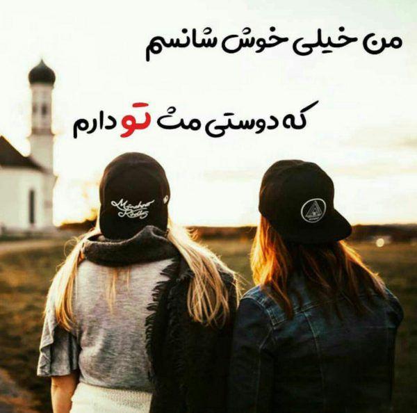 عکس پروفایل دوست صمیمی