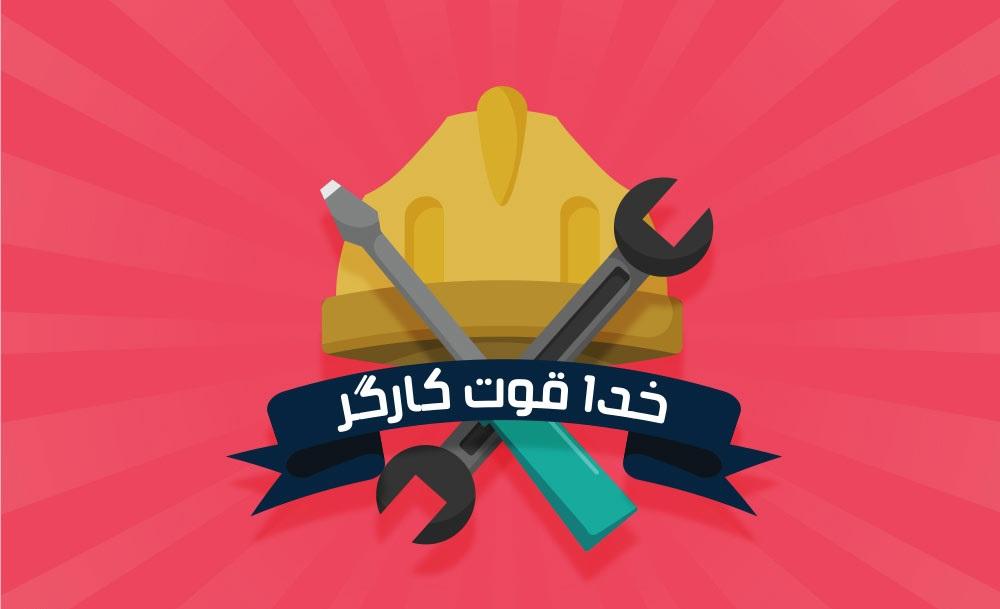 عکس پروفایل روز کارگر