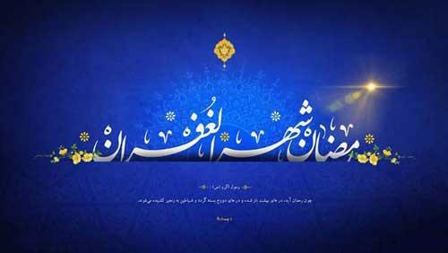 متن تبریک ماه رمضان | جملات و اشعار تبریک فرا رسیدن ماه رمضان