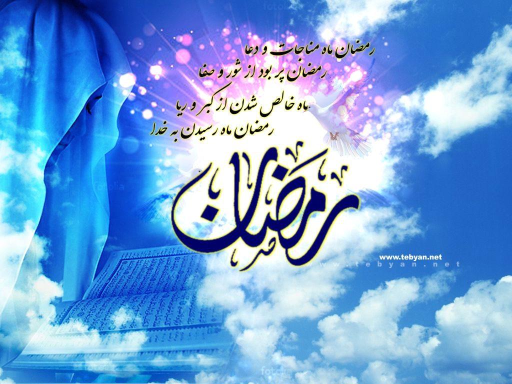 متن تبریک ماه رمضان