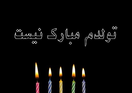 عکس نوشته تولدم مبارک نیست