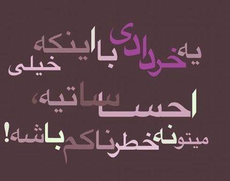 متن تبریک تولد خرداد ماه