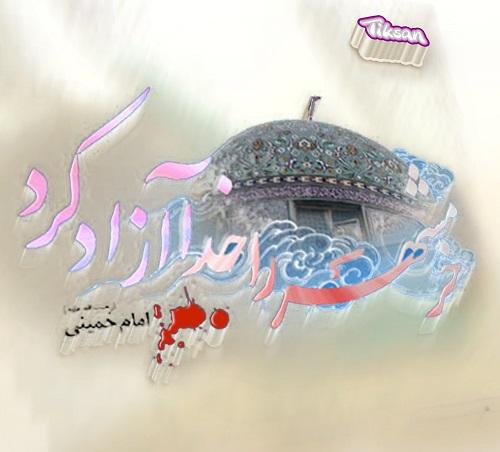 عکس نوشته خرمشهر