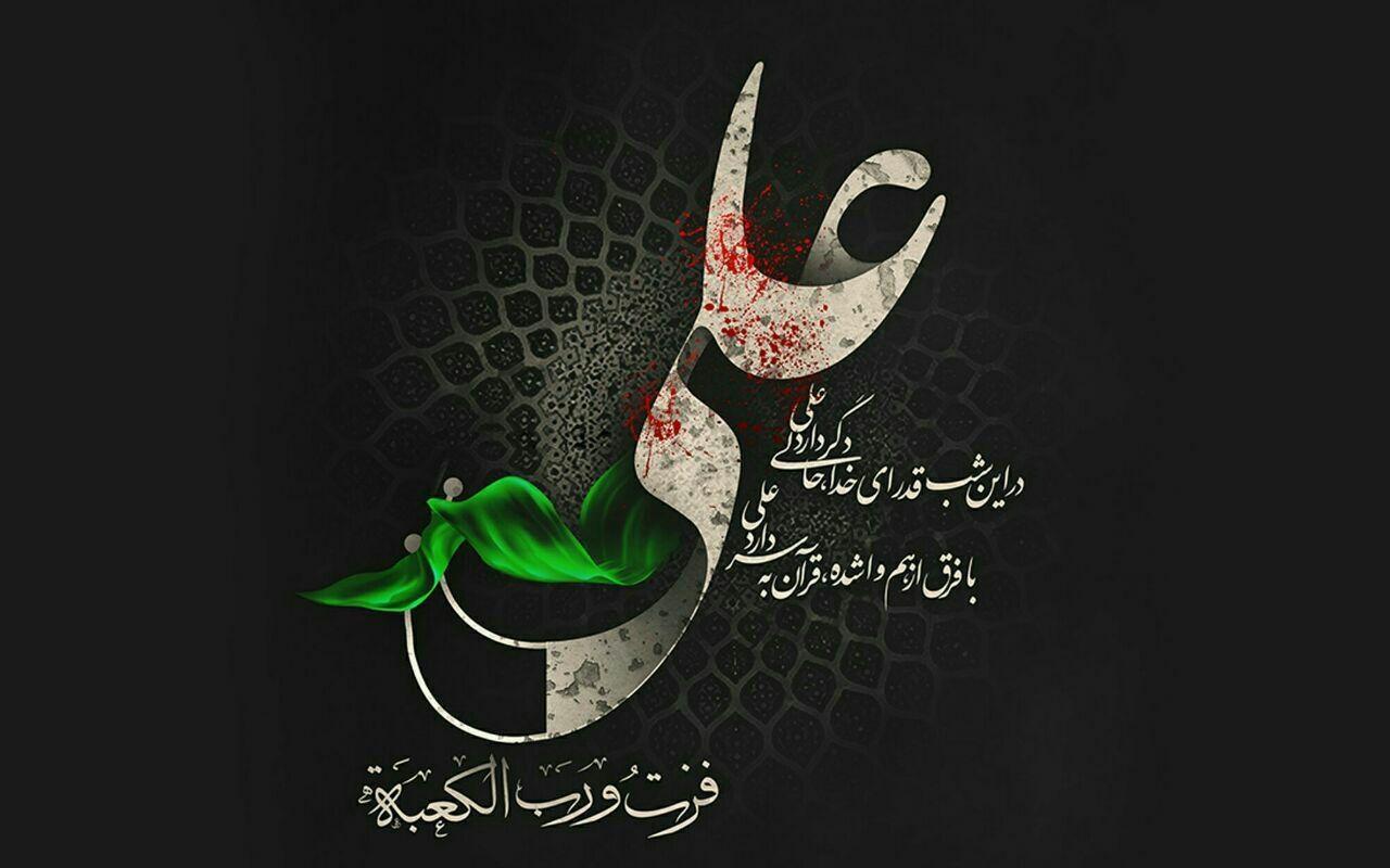 عکس پروفایل شب قدر و شهادت حضرت علی