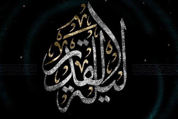 عکس نوشته خدا و شب قدر