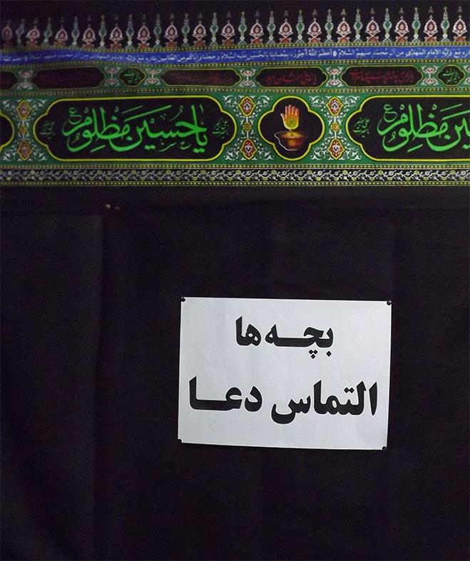 عکس نوشته التماس دعا