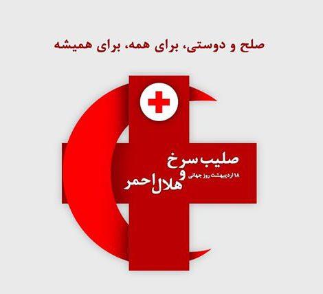 روز جهانی هلال احمر و صلیب سرخ تبریک و عکس نوشته های بزرگداشت