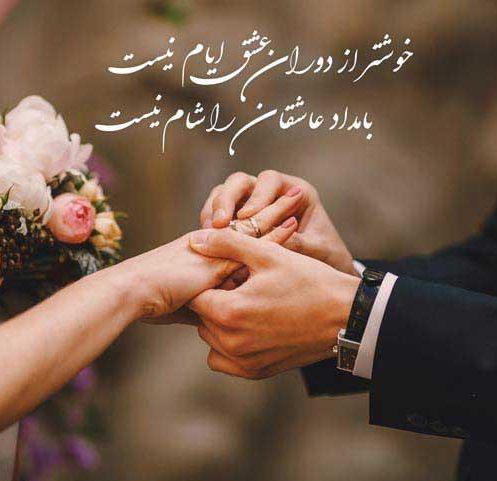 عکس پروفایل تبریک سالگرد ازدواج و متن های عاشقانه تبریک سالروز ازدواج و عقد