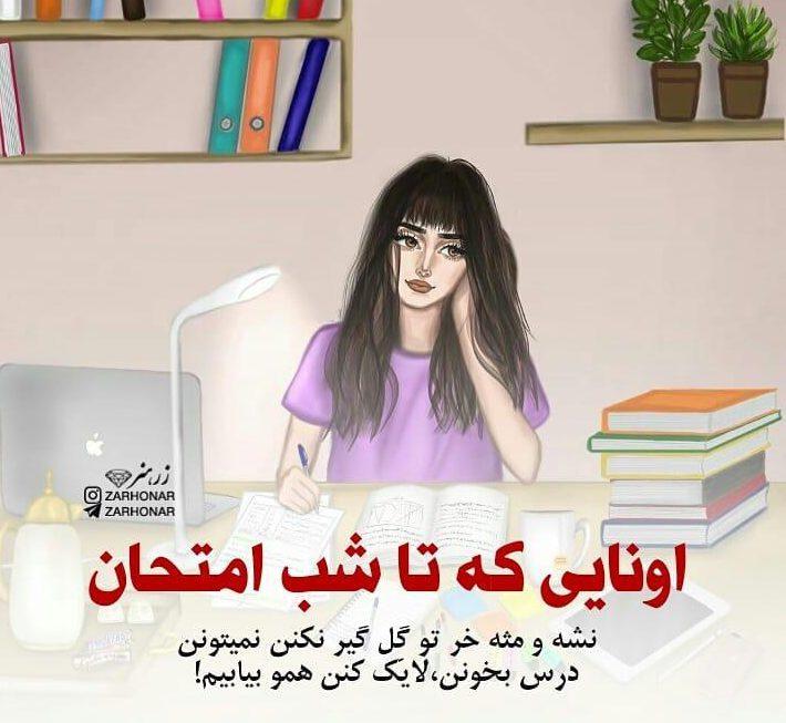 عکس پروفایل طنز امتحانات