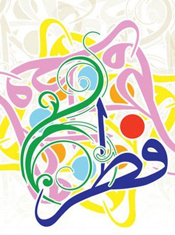 عکس استوری تبریک عید فطر