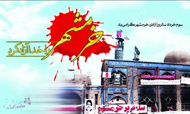 عکس نوشته خرمشهر برای پروفایل به مناسبت 3 خرداد سالروز آزادسازی خرمشهر