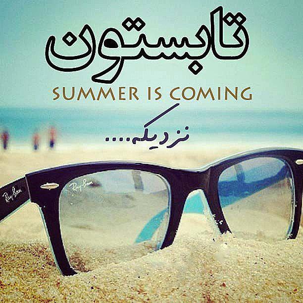 عکس نوشته تابستان