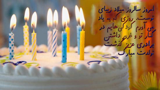 عکس نوشته تبریک تولد برادر