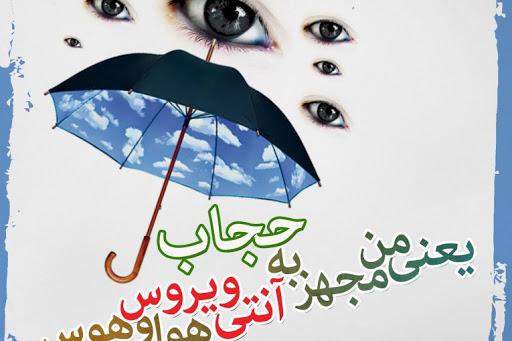 متن در مورد حجاب با محتوای جالب و زیبا + عکس نوشته حجاب و عفاف